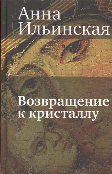 Ильинская А. Возвращение к кристаллу янг сьюзен программа возвращение