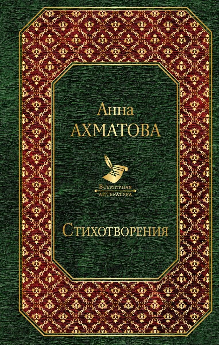 Ахматова А. Анна Ахматова. Стихотворения