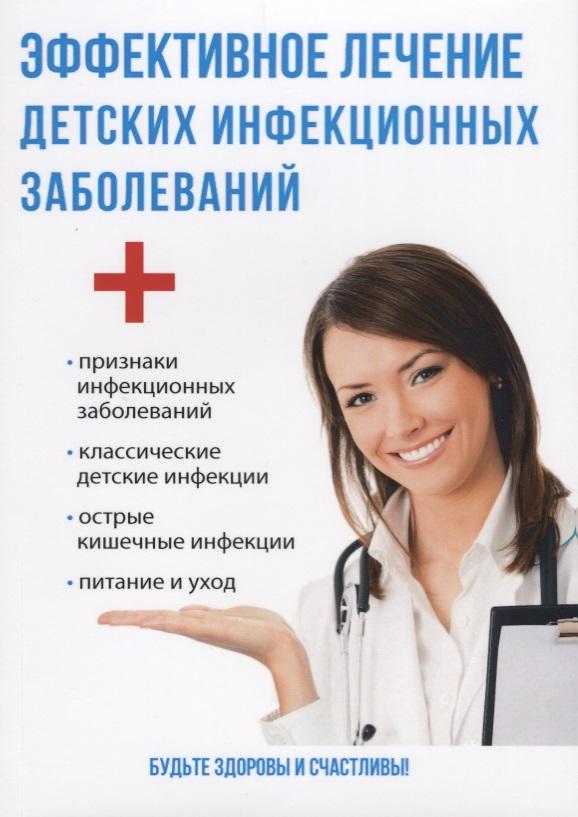 Савельева Ю. Эффективное лечение детских инфекционных заболеваний атлас детских инфекционных заболеваний