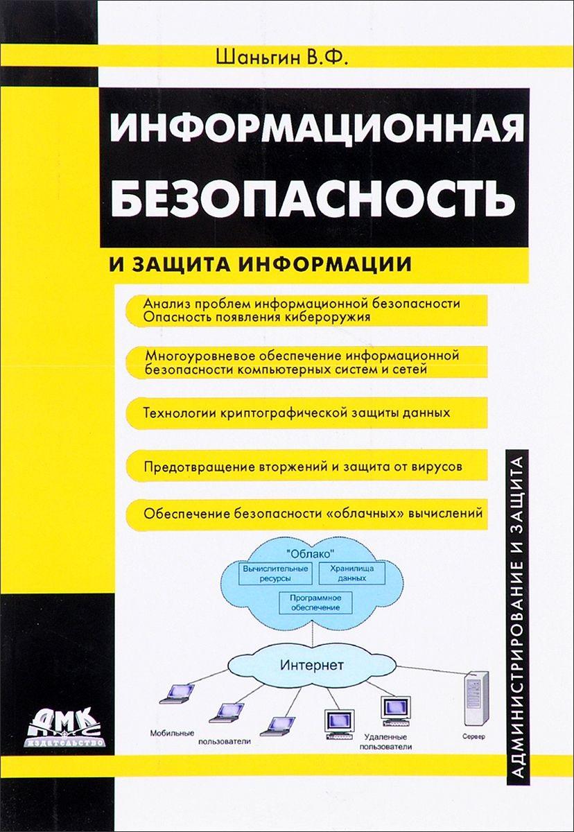 Фото Шаньгин В. Информационная безопасность и защита информации