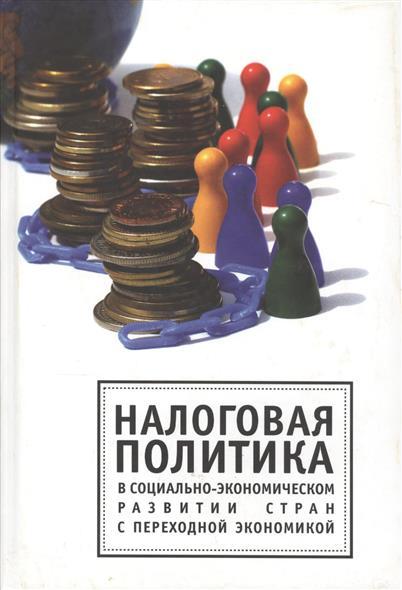 Гринберг Р.: Налоговая политика в социально-экономическом развитии стран с переходной экономикой