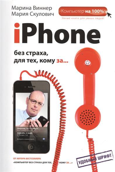 Виннер М., Скулович М. iPhone без страха, для тех, кому за… виннер м ноутбук без страха для тех кому за… dvd 2 е издание