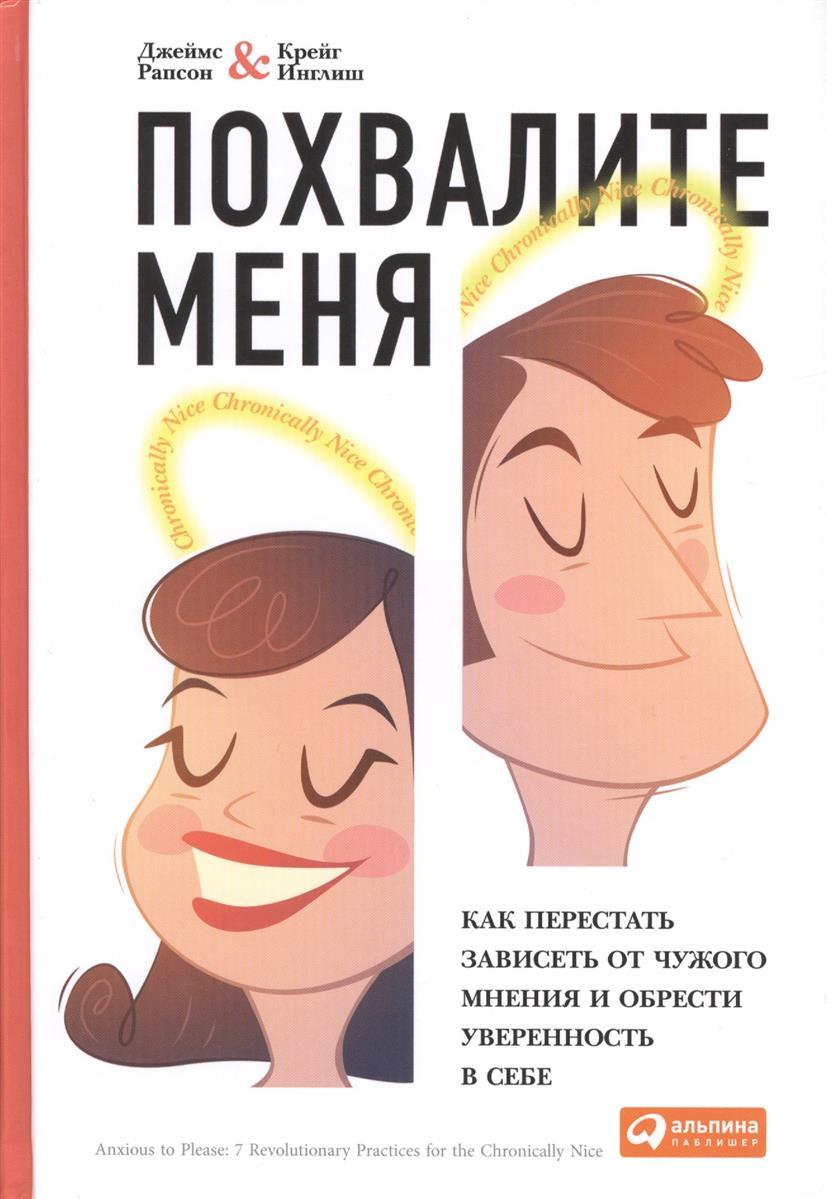 Рапсон Дж., Инглиш К. Похвалите меня: Как перестать зависеть от чужого мнения и обрести уверенность в себе ISBN: 9785961447651 обрести уверенность в себе что означает быть ассертивным