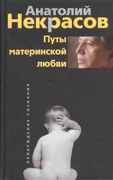 Некрасов А. Путы материнской любви