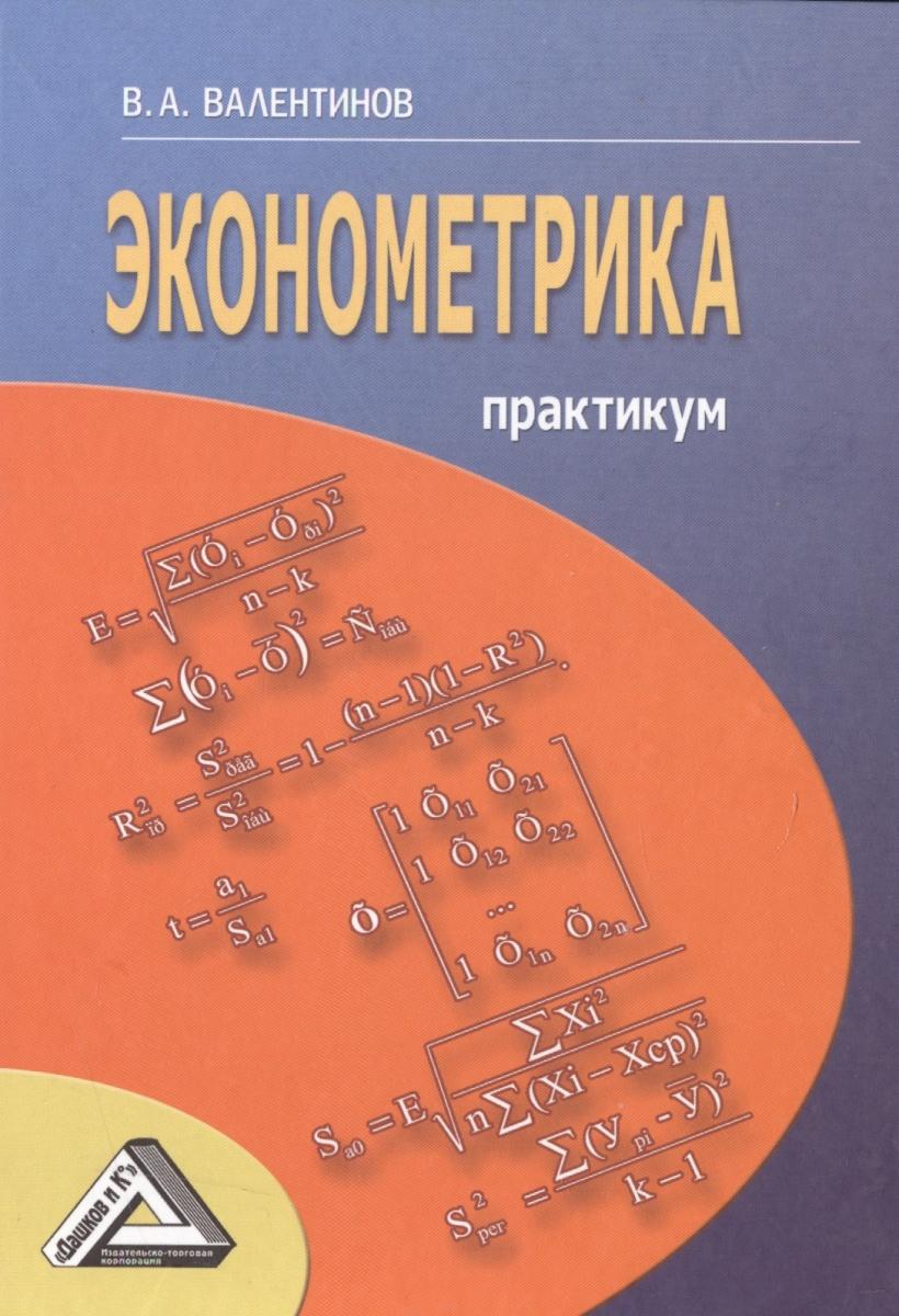 Эконометрика. Практикум
