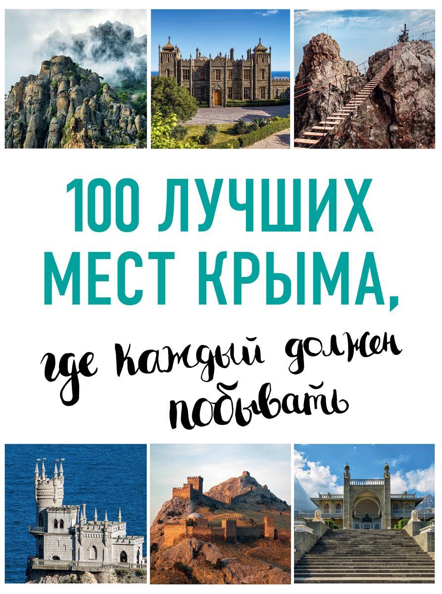 Слука И., Калинко Т. 100 лучших мест Крыма, где каждый должен побывать ISBN: 9785040913350