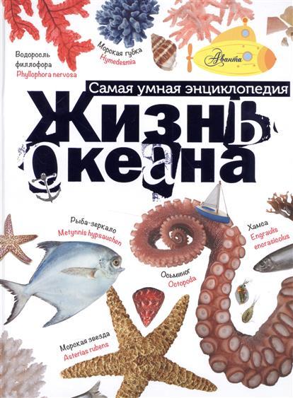 Тихонов А. Жизнь океана а в тихонов подводное царство