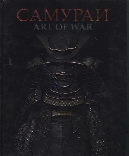 Аистов Ю. Самураи. Искусство войны. Интрерактивный выставочный проект