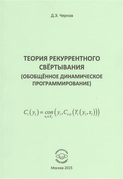 Теория рукуррентного свертывания (Обобщенное динамическое программирование)