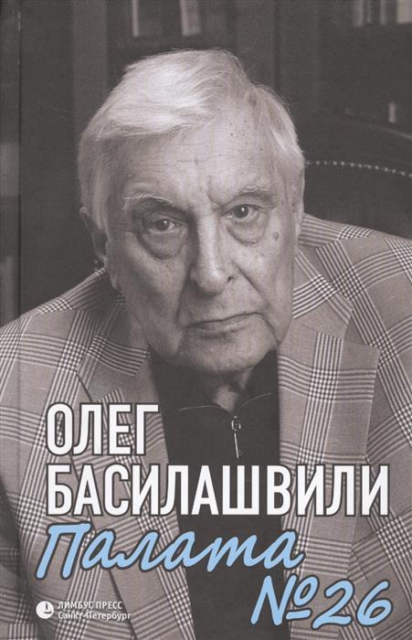 Палата №26: Больничная история, Басилашвили Олег Валерианович