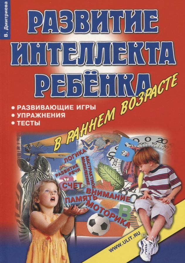Дмитриева В. Игры, упражнения, тесты для развития интеллекта и мышления у детей дошкольного возраста игры для развития системного мышления