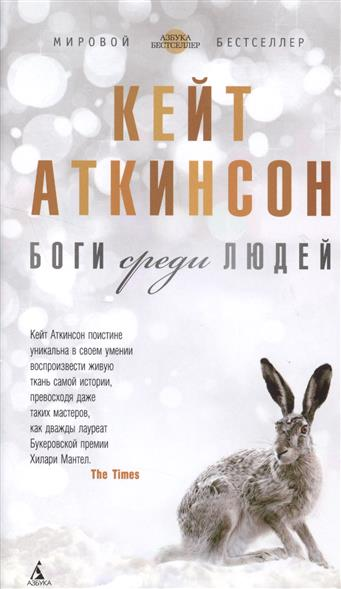 Аткинсон К. Боги среди людей аткинсон м путь к изменению трансформационные метафоры