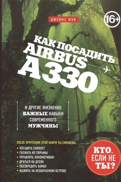 Как посадить аэробус А330 и другие жизненно важные навыки современного мужчины