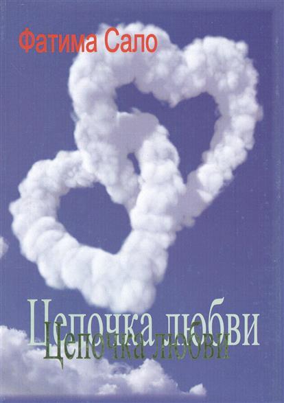 Сало Ф. Цепочка любви цепочка