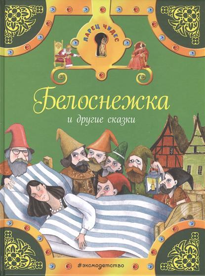 Гримм В., Гримм Я. И др. Белоснежка и другие сказки гримм в гримм я самые любимые сказки