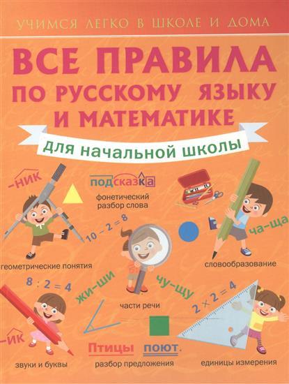 Круглова А. Все правила по русскому языку и математике для начальной школы а круглова а николаев развивающие игры для детей