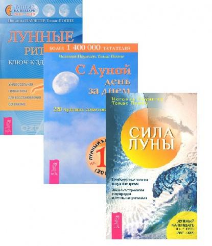 Лунные ритмы + С Луной день за днем + Силы луны (комплект из 3 книг)