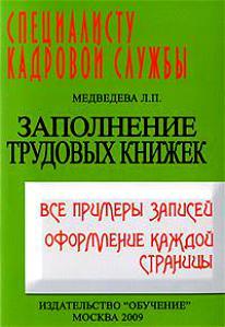 Заполнение трудовых книжек Все примеры записей…
