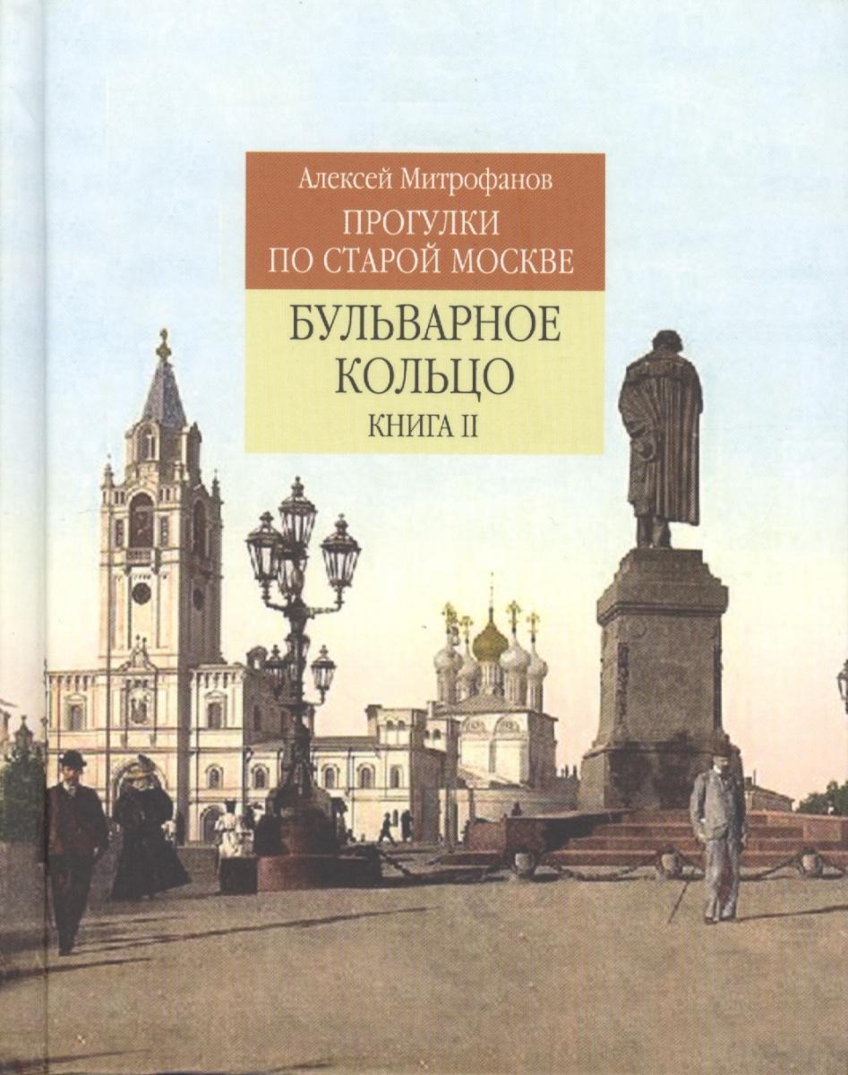 Митрофанов А.: Прогулки по старой Москве. Бульварное кольцо. Книга II