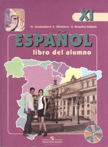 Испанский язык. XI класс. Учебник для общеобразовательных учреждений и школ с углубленным изученим испанского языка с приложением на электронном носителе (+CD)