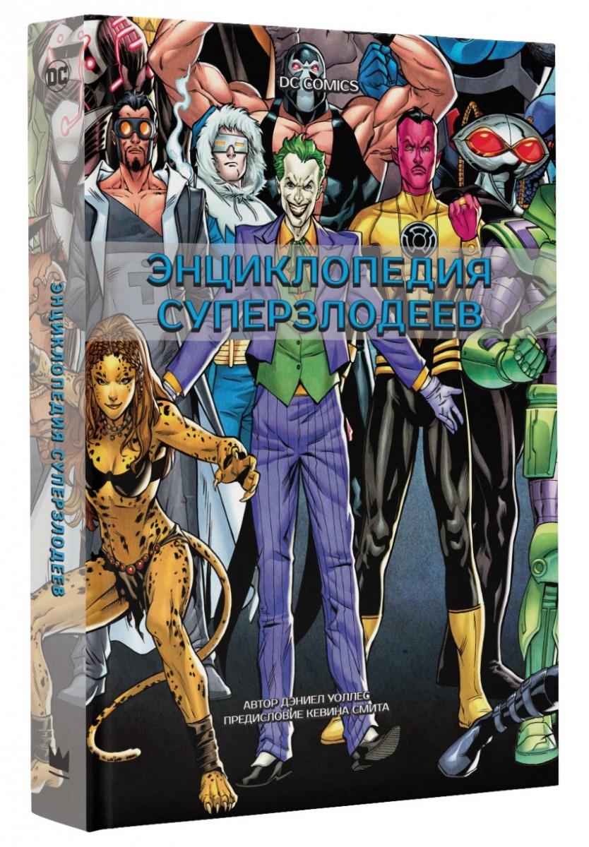DC Comics: Энциклопедия суперзлодеев