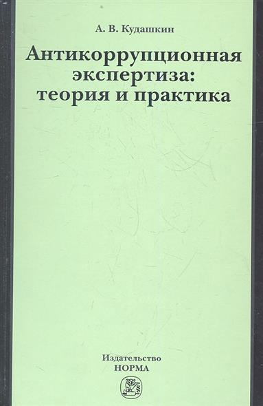 Антикоррупционная экспертиза: теория и практика. Научно-практическое пособие