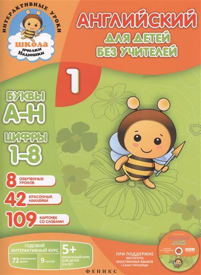 Путилина Е. Интерактивное учебное пособие Английский для детей без учителей. Часть 1 (+CD) (комплект из 2 книг) e mu cd rom