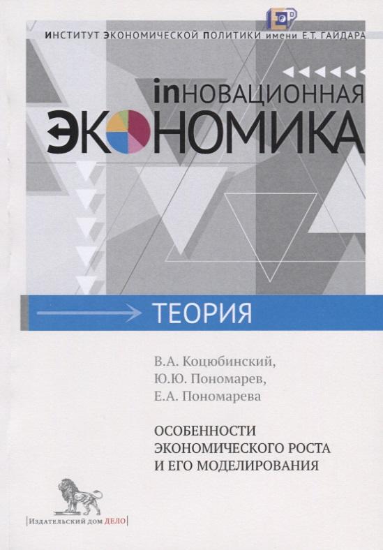 Коцюбинский В.: Особенности экономического роста и его моделирования
