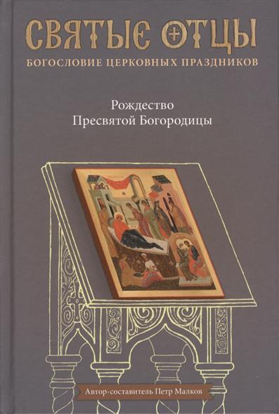 Малков П. Рождество Пресвятой Богородицы. Антология святоотеческих проповедей