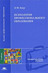 цены Зеер Э. Психология профессионального образования