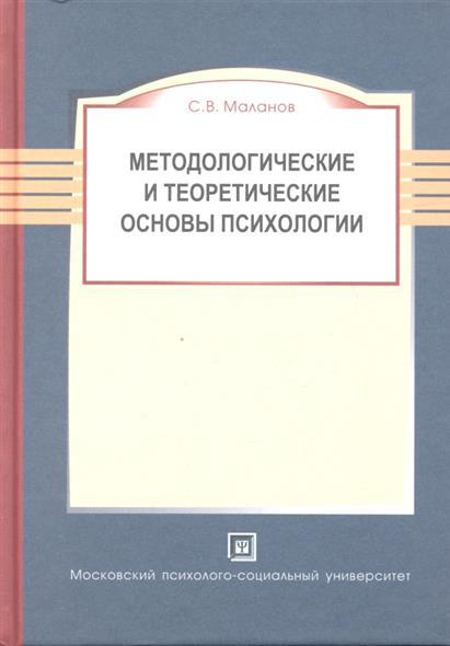 Методологические и теоретические основы психологии. Учебное пособие. 2-е издание, переработанное и дополненное