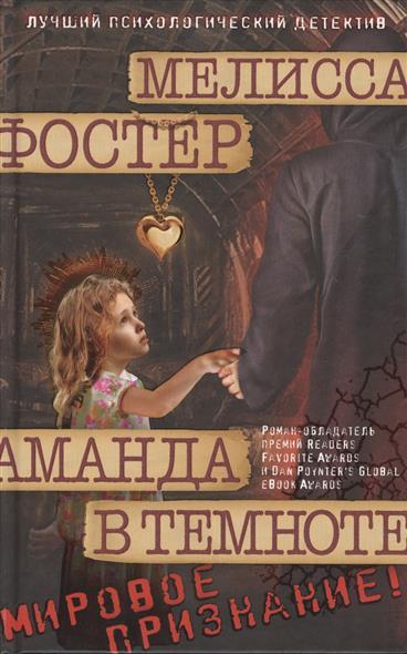 Аманда в темноте