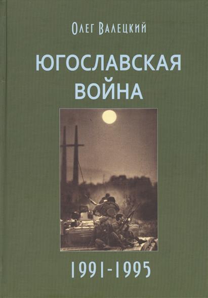 Валецкий О. Югославская война. 1991-1995