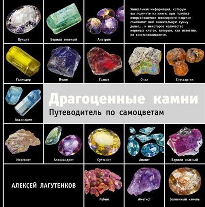 Лагутенков А.: Драгоценные камни. Путеводитель по самоцветам