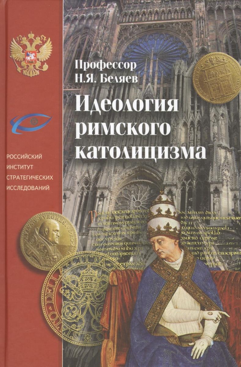 Беляев Н. Идеология римского католицизма