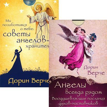 Вирче Д. Мы позаботимся о тебе. Ангелы всегда рядом (комплект из 2 наборов карт) вирче д вирче ч магические ангелы индиго 44 карты инструкция