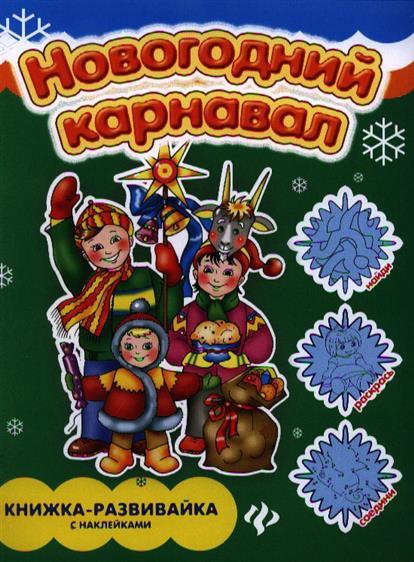 Коротяева Е. Новогодний карнавал: Книжка-развивайка с наклейками новогодний карнавал