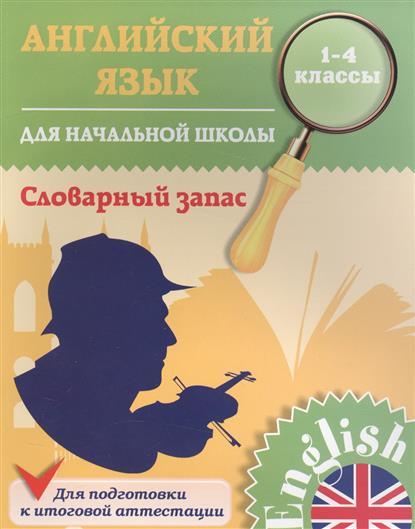 Зиновьева Л. Английский язык для начальной школы. Словарный запас. 1-4 классы