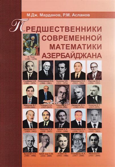 Марданов М., Асланов Р. Предшественники современной математика Азербайджана. Историко-математический очерк