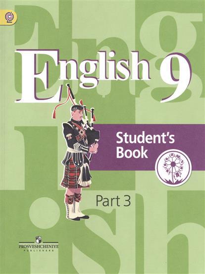 Английский язык. 9 класс. Учебник для общеобразовательных организаций. В четырех частях. Часть 3. Учебник для детей с нарушением зрения
