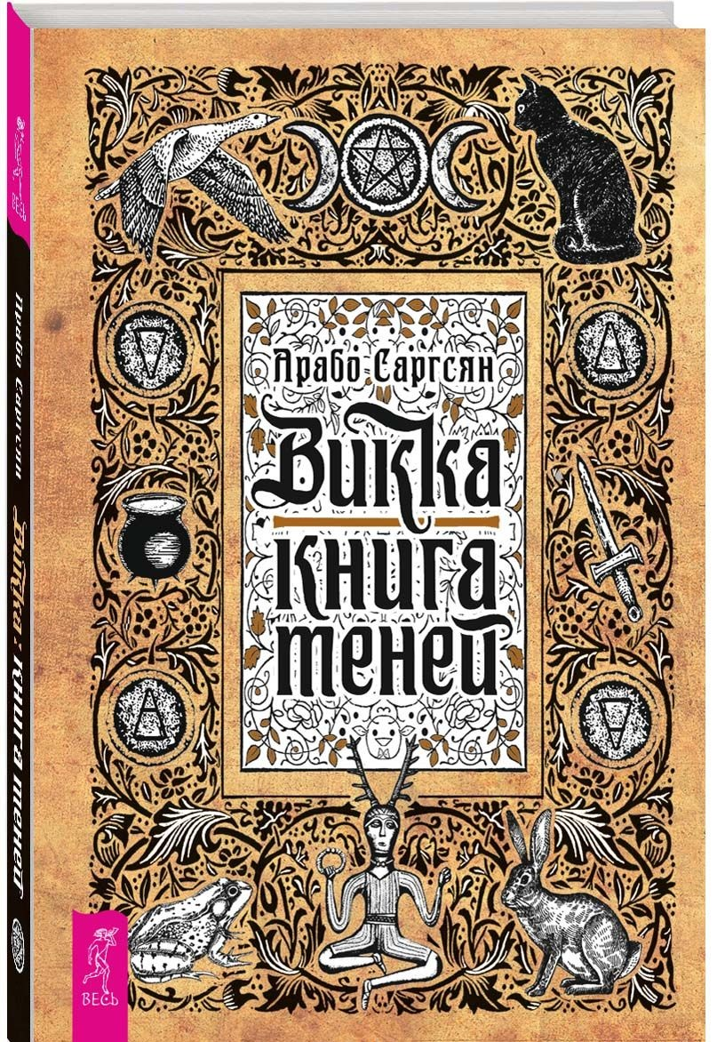 Саргсян А. Викка: книга теней