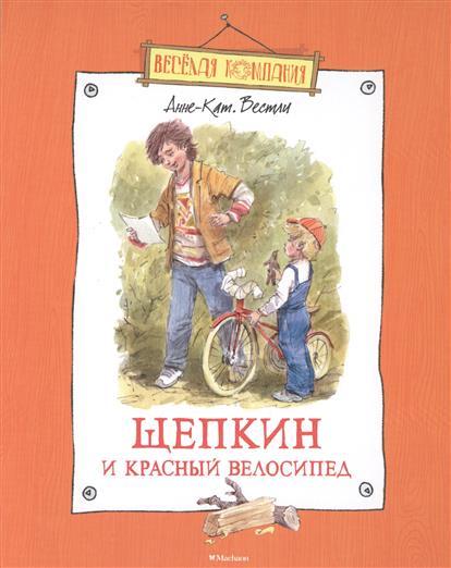 Щепкин и красный велосипед. Повесть