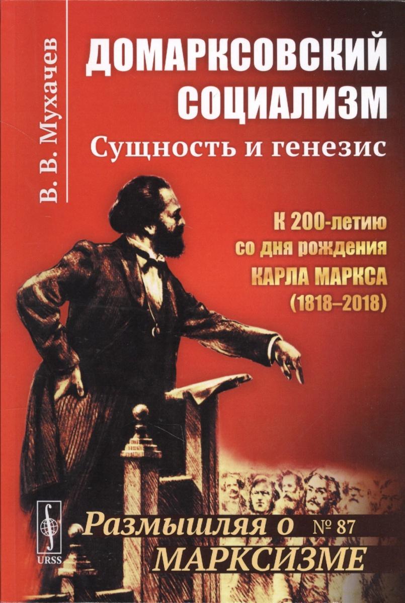 Мухачев В. Домарксовский социализм: Сущность и генезис