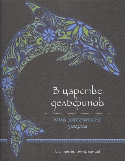 Полбенникова А. (ред.) В царстве дельфинов набор язык дельфинов