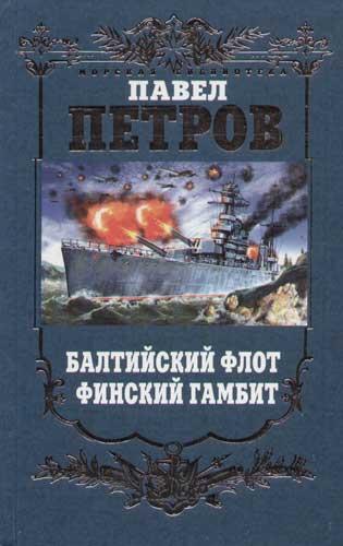Балтийский флот Финский гамбит
