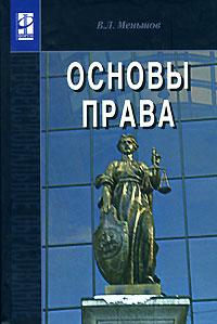 Основы права Меньшов