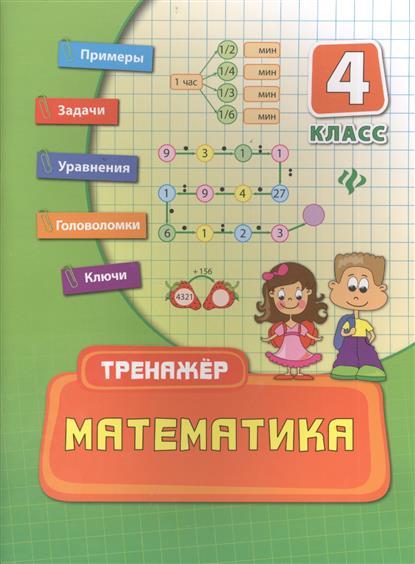 Математика. 4 класс. Тренажер