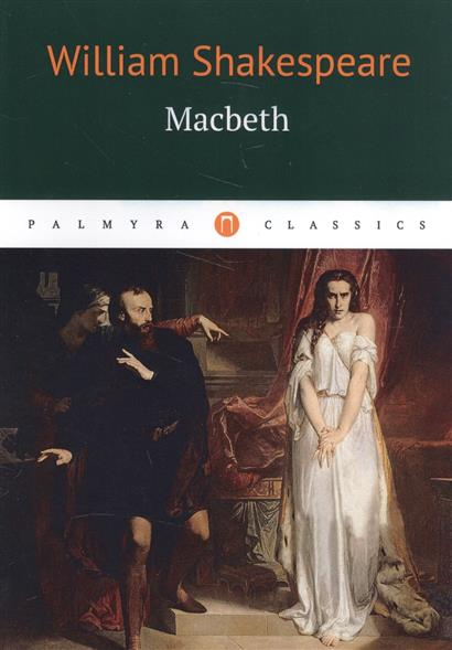 Shakespeare W. Macbeth shakespeare w the merchant of venice книга для чтения