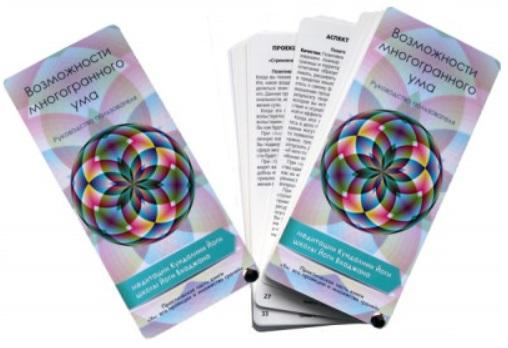 Возможности многогранного ума. Руководство пользователя. Медитации Кундалини Йоги школы Йоги Бхаджана. Практическая часть книги