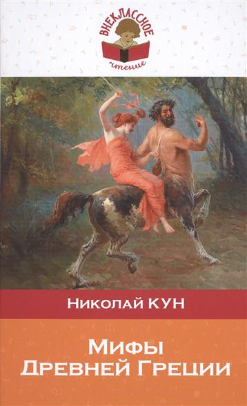 Кун Н. Мифы Древней Греции кун н а мифы древней греции